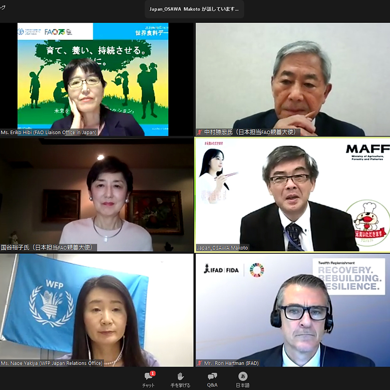 FAO等が「世界食料デー」にオンラインイベント