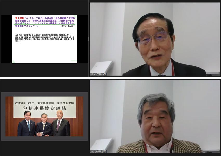 東京農大総研農協・GIS両研究部会が「農業経営基盤創造」テーマにシンポ