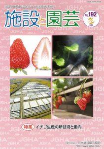 施設と園芸192号(2021年冬)特集:イチゴ生産の新技術と動向