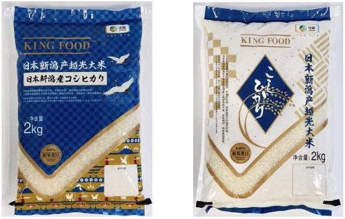 全農インターナショナルが中国最大の穀物・食品企業の新ブランド向けに日本産米輸出