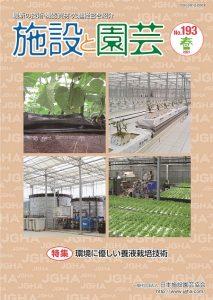 施設と園芸193号(2021年春)特集:環境に優しい養液栽培技術