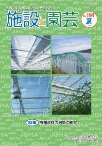 施設と園芸194号(2021年夏)特集:被覆資材の最新の動向
