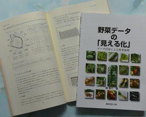 『野菜データの「見える化」―データ活用による野菜振興』
